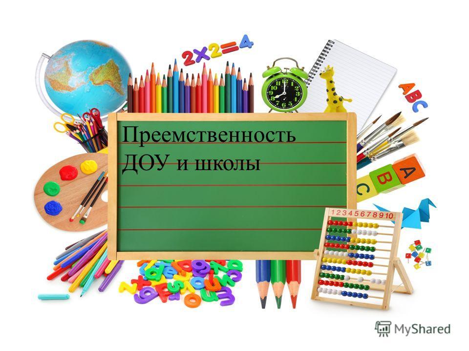 Преемственность ДОУ и школы
