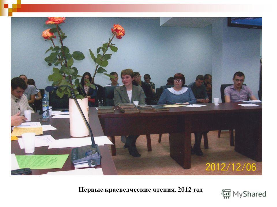Первые краеведческие чтения. 2012 год