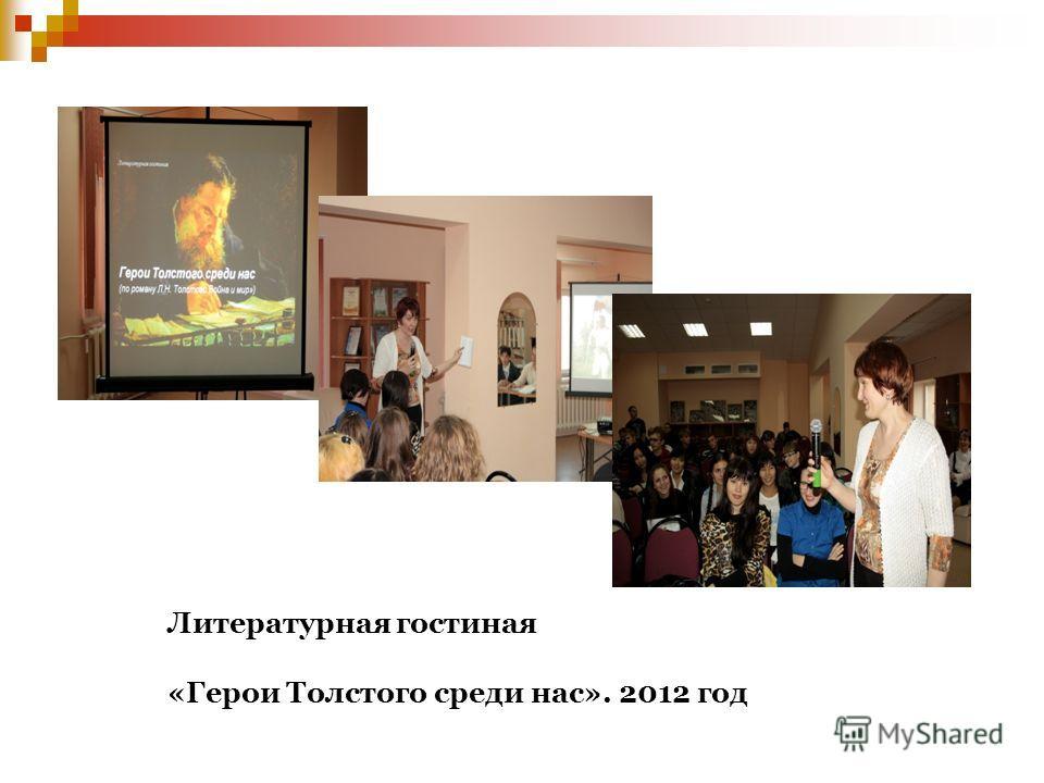 Литературная гостиная «Герои Толстого среди нас». 2012 год