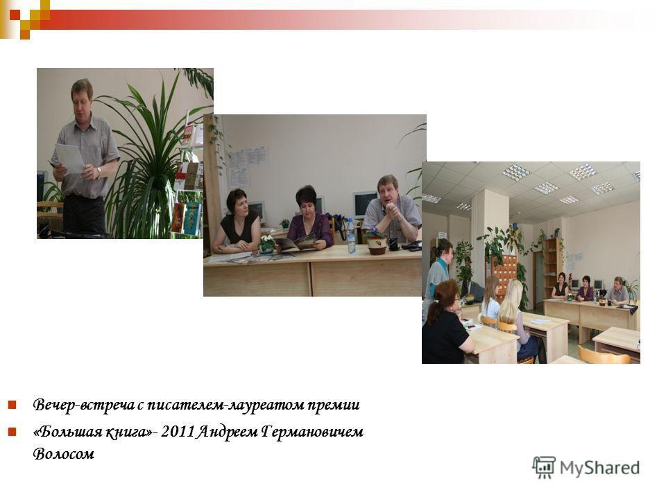 Вечер-встреча с писателем-лауреатом премии «Большая книга»- 2011 Андреем Германовичем Волосом