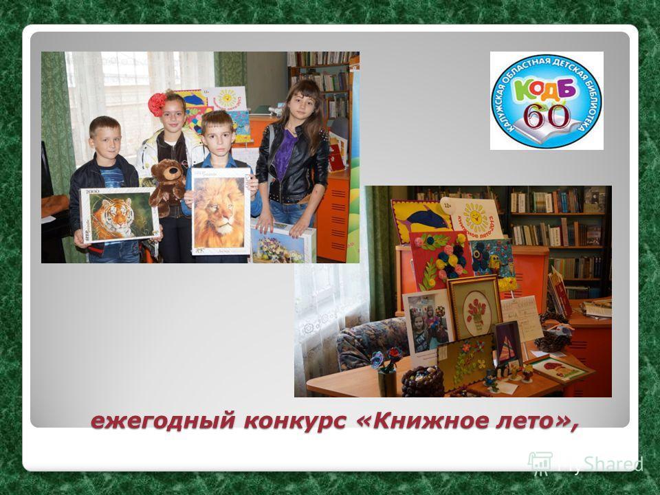 ежегодный конкурс «Книжное лето», ежегодный конкурс «Книжное лето»,