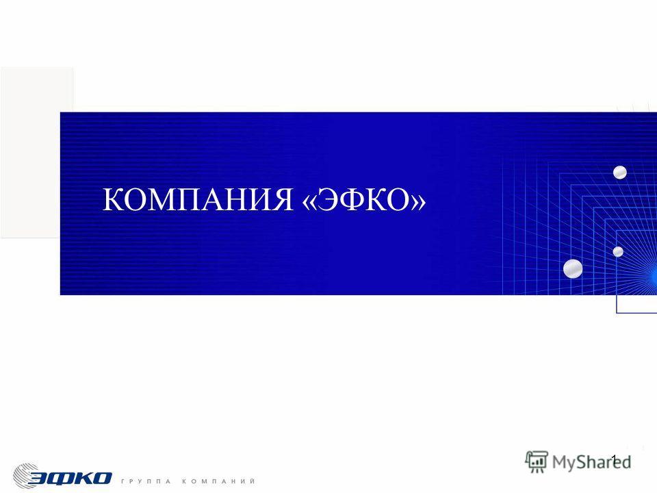 КОМПАНИЯ «ЭФКО» 1