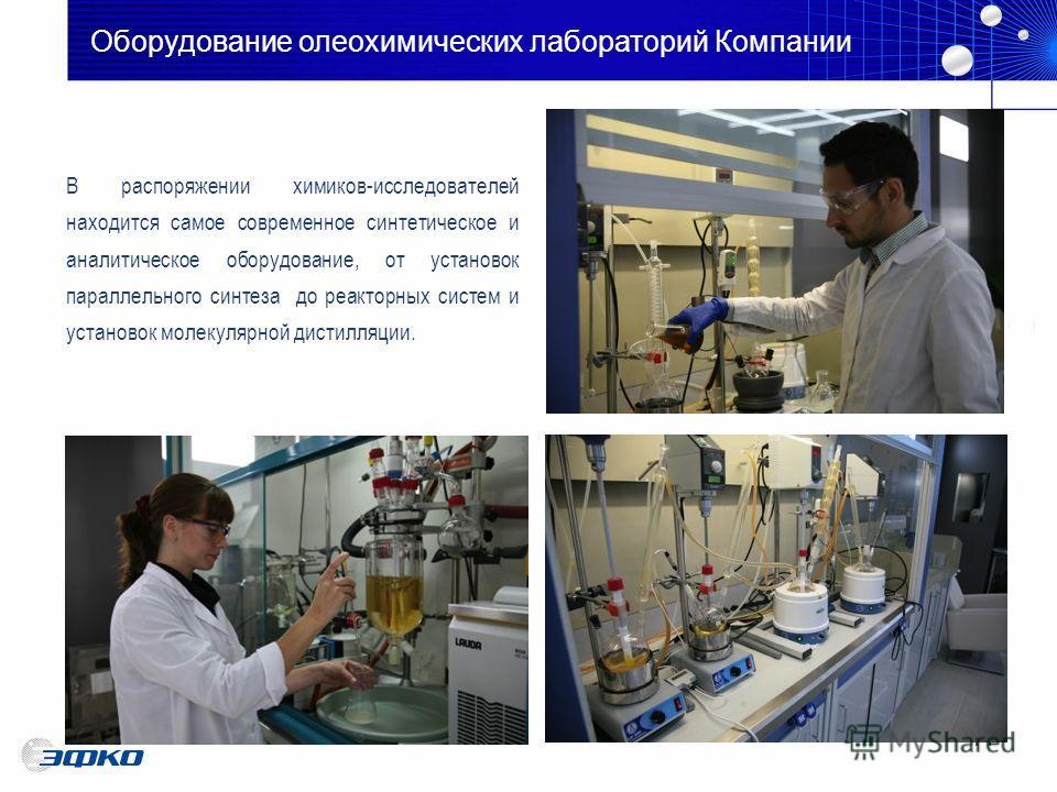 14 В распоряжении химиков-исследователей находится самое современное синтетическое и аналитическое оборудование, от установок параллельного синтеза до реакторных систем и установок молекулярной дистилляции. Оборудование олео химических лабораторий Ко