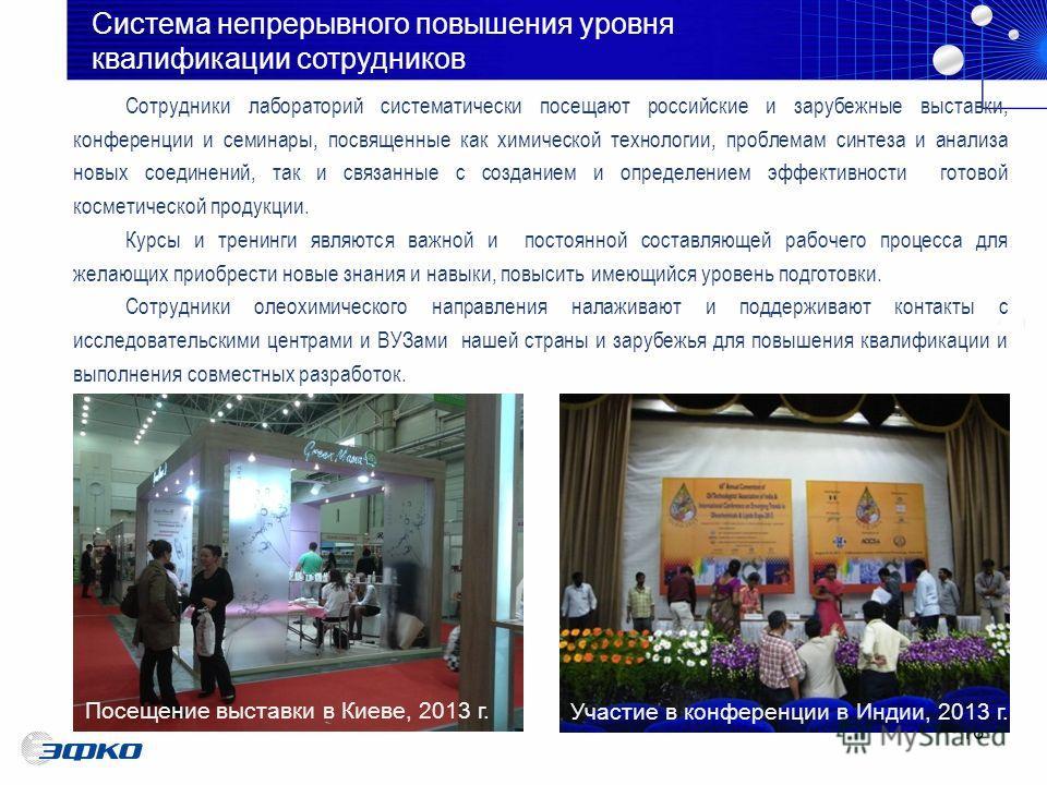 16 Сотрудники лабораторий систематически посещают российские и зарубежные выставки, конференции и семинары, посвященные как химической технологии, проблемам синтеза и анализа новых соединений, так и связанные с созданием и определением эффективности
