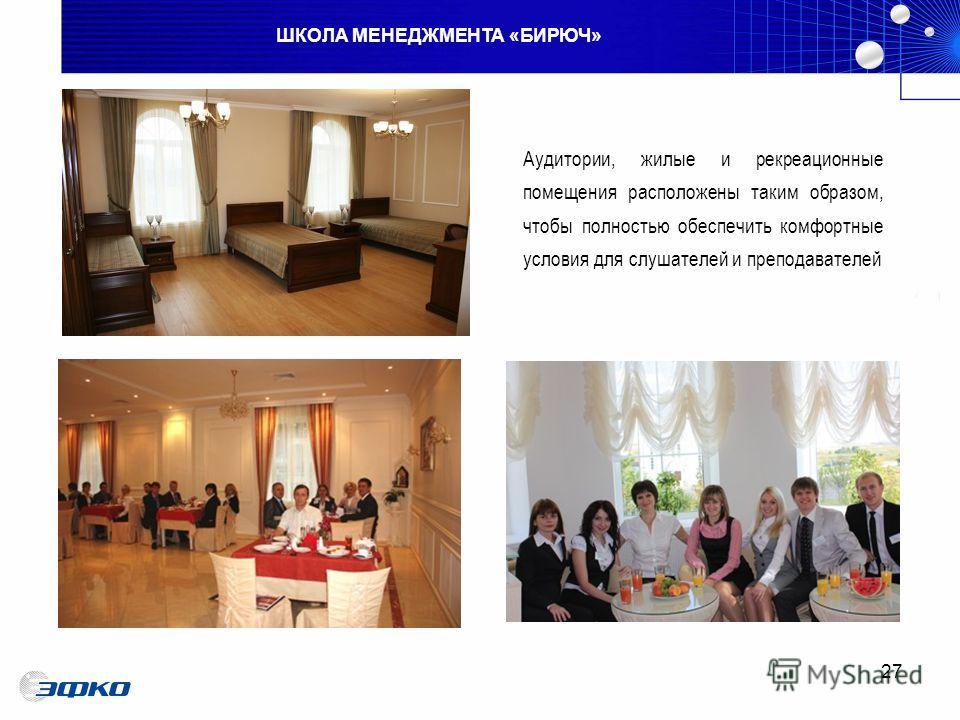 ШКОЛА МЕНЕДЖМЕНТА «БИРЮЧ» 27 Аудитории, жилые и рекреационные помещения расположены таким образом, чтобы полностью обеспечить комфортные условия для слушателей и преподавателей