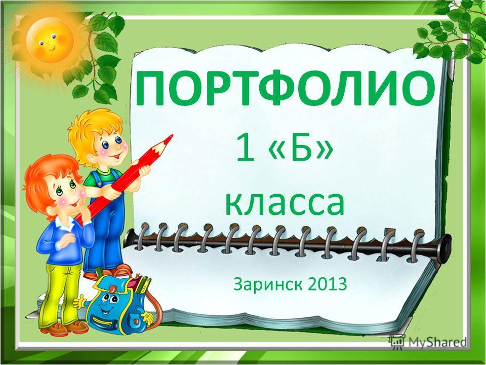 ПОРТФОЛИО 1 «Б» класса Заринск 2013
