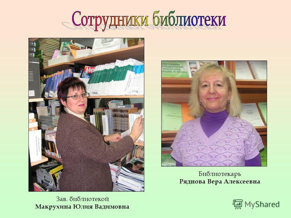 Зав. библиотекой Макрухина Юлия Вадимовна Библиотекарь Ряднова Вера Алексеевна