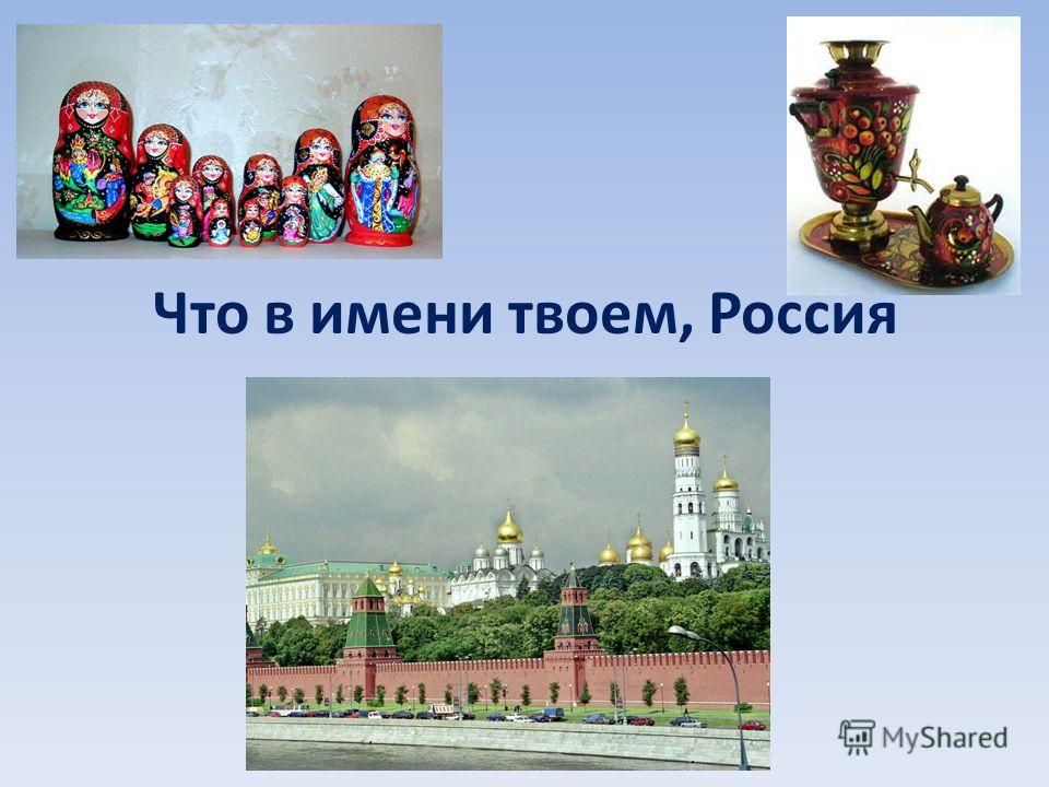 Что в имени твоем, Россия