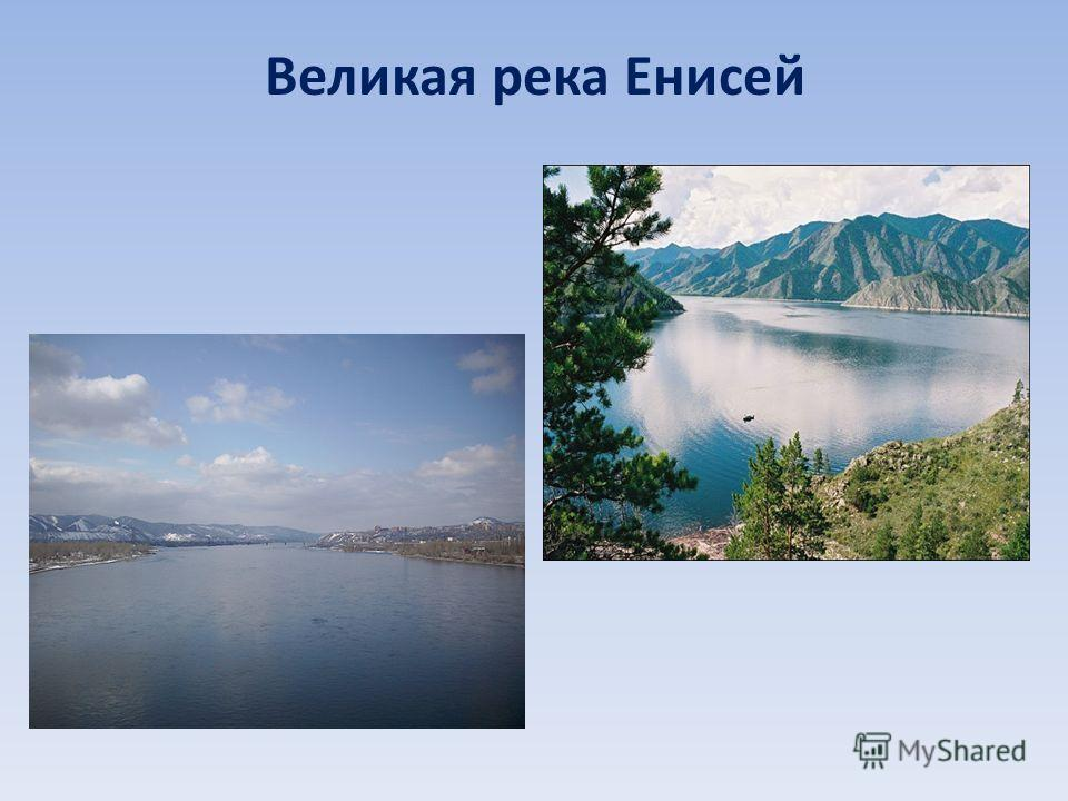 Великая река Енисей