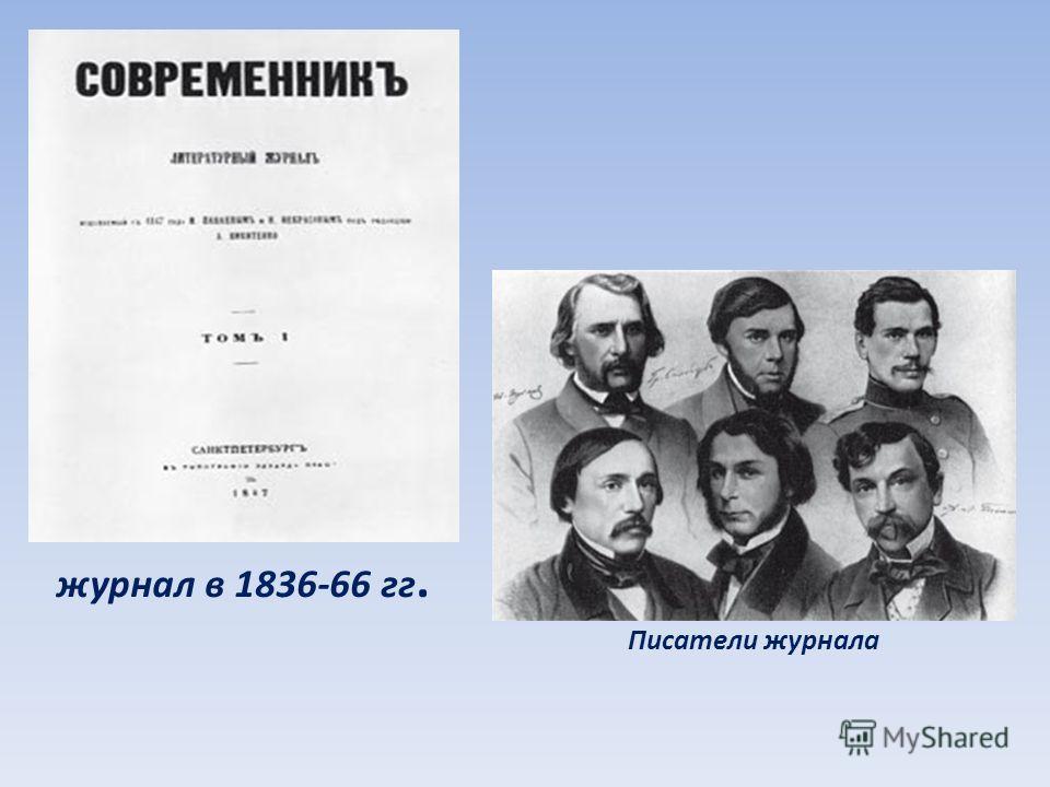 журнал в 1836-66 гг. Писатели журнала