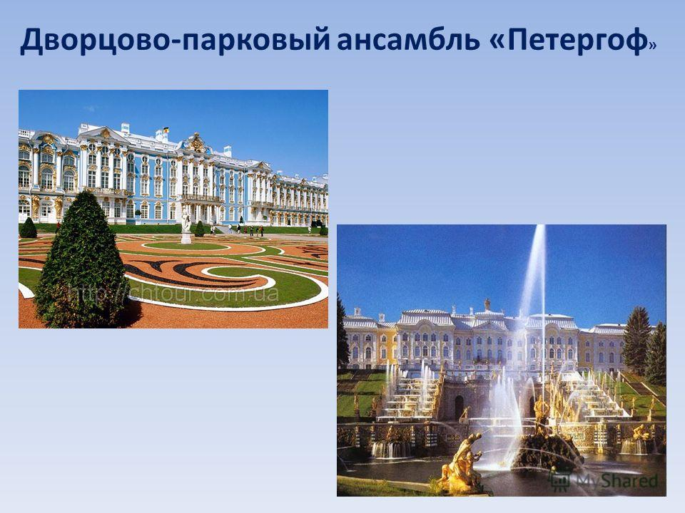 Дворцово-парковый ансамбль «Петергоф »