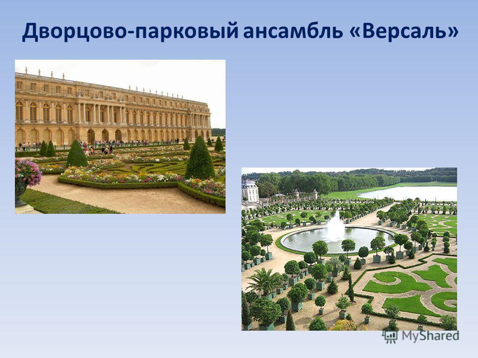 Дворцово-парковый ансамбль «Версаль»