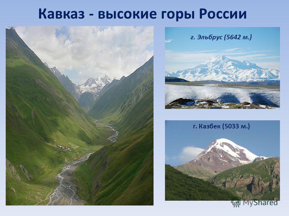 Кавказ - высокие горы России г. Эльбрус (5642 м.) г. Казбек (5033 м.)