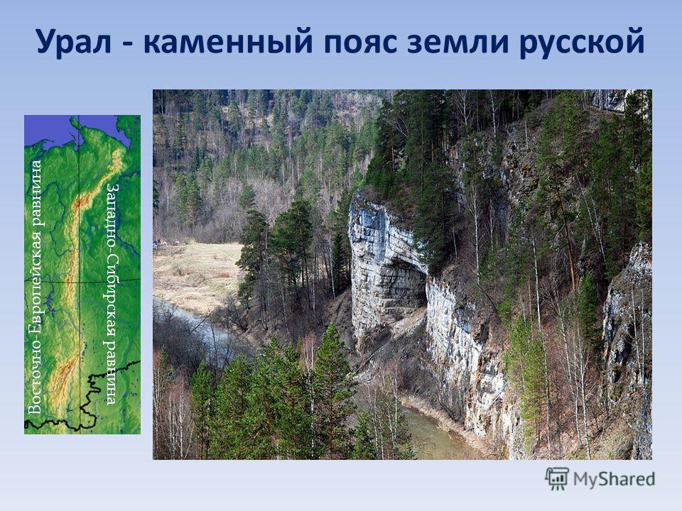 Урал - каменный пояс земли русской