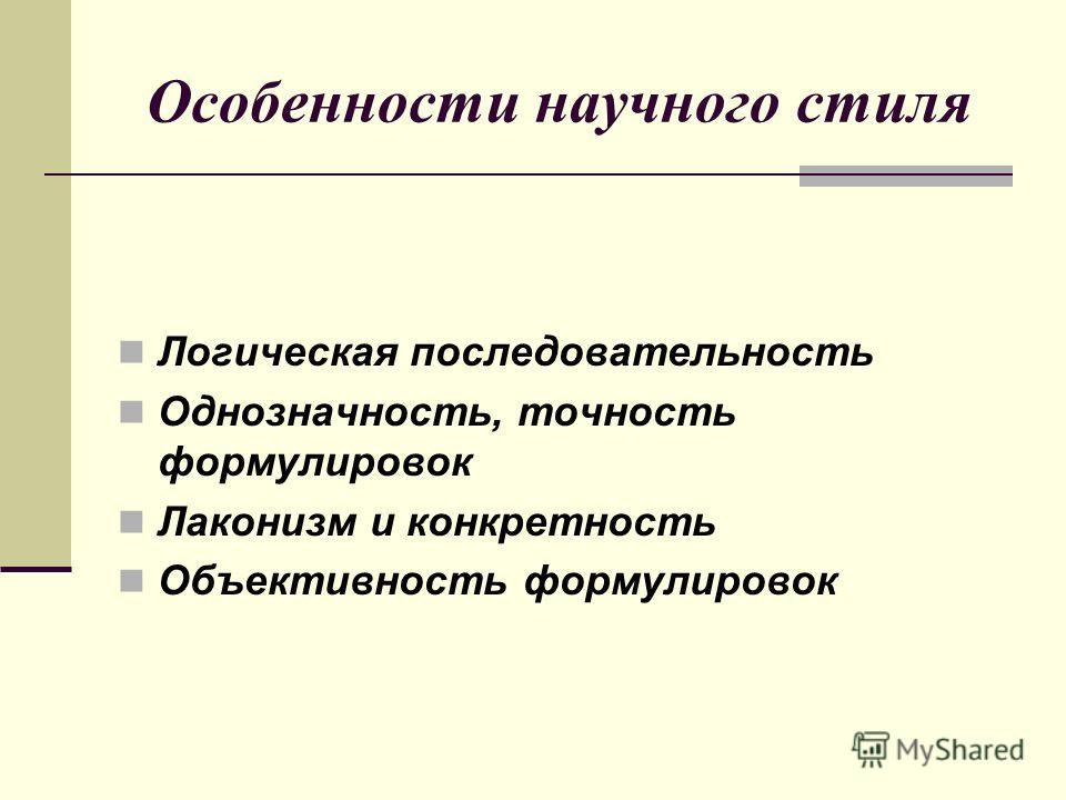 Особенности научного стиля Логическая последовательность Однозначность, точность формулировок Лаконизм и конкретность Объективность формулировок