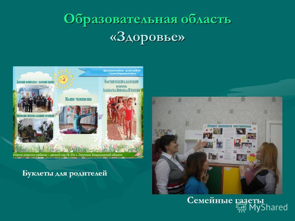 Образовательная область «Здоровье» Буклеты для родителей Семейные газеты