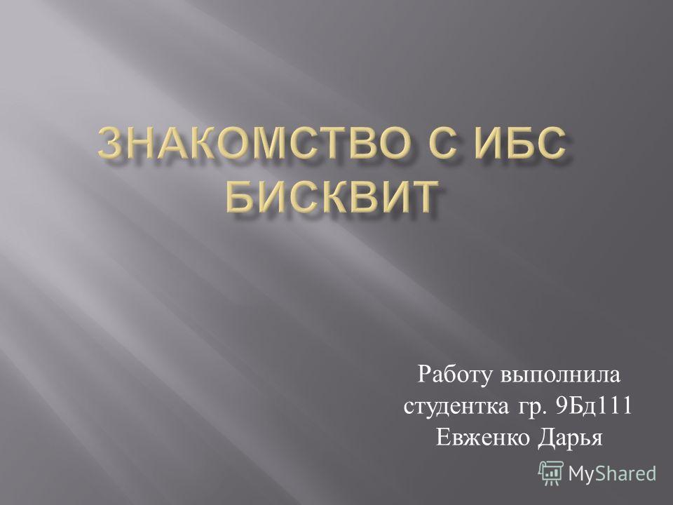Работу выполнила студентка гр. 9 Бд 111 Евженко Дарья