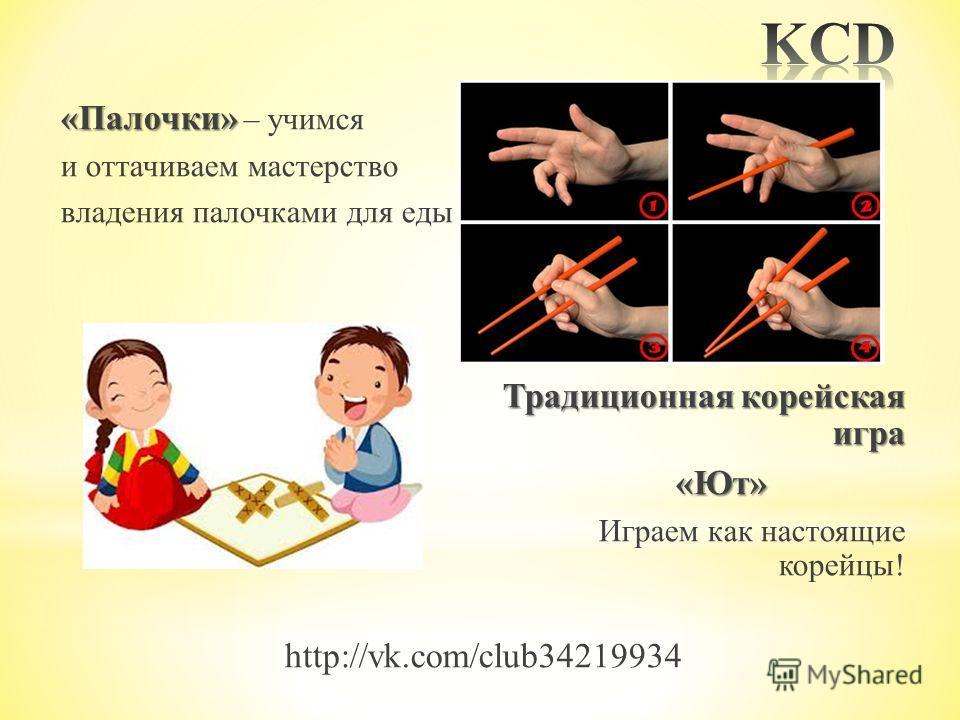 «Палочки» «Палочки» – учимся и оттачиваем мастерство владения палочками для еды Традиционная корейская игра «Ют» «Ют» Играем как настоящие корейцы! http://vk.com/club34219934