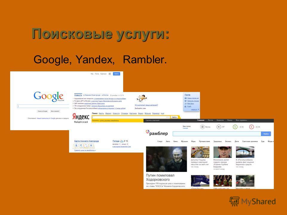 Поисковые услуги: Google, Yandex, Rambler.