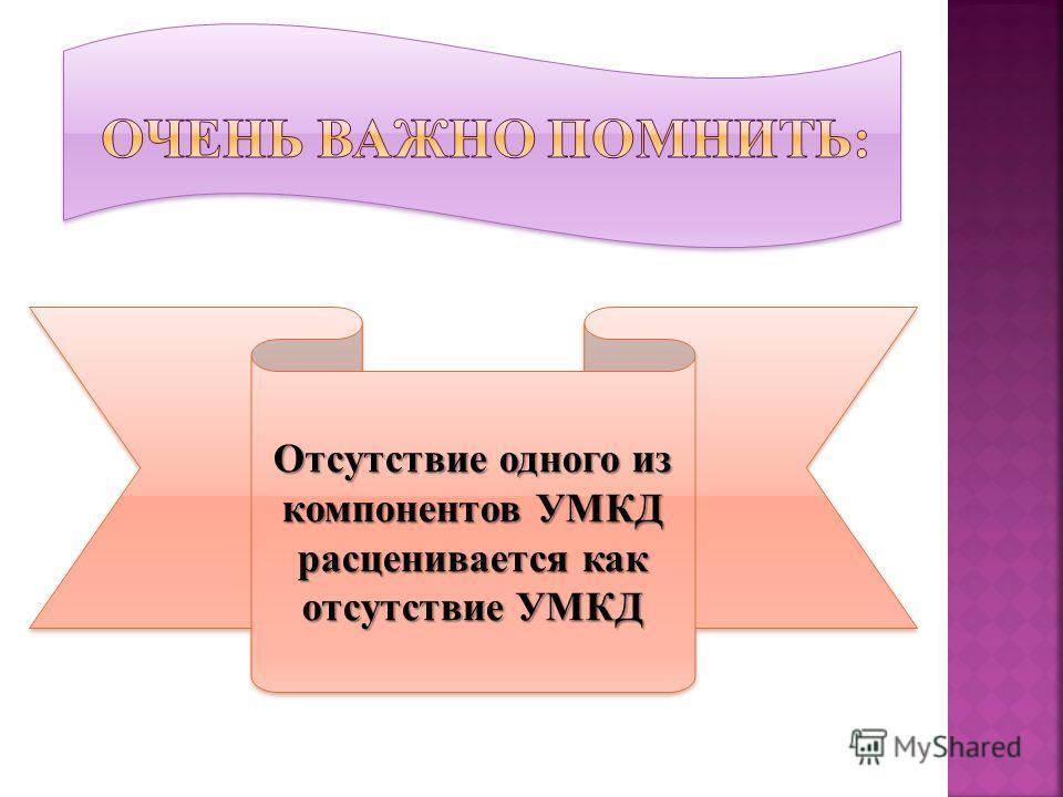 Отсутствие одного из компонентов УМКД расценивается как отсутствие УМКД
