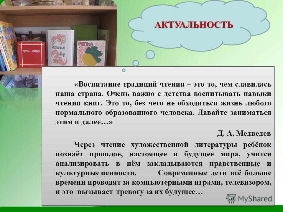 «Воспитание традиций чтения – это то, чем славилась наша страна. Очень важно с детства воспитывать навыки чтения книг. Это то, без чего не обходиться жизнь любого нормального образованного человека. Давайте заниматься этим и далее…» Д. А. Медведев Че