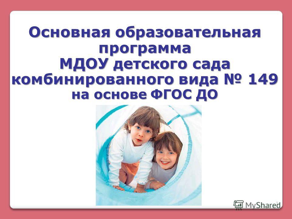 Основная образовательная программа МДОУ детского сада комбинированного вида 149 на основе ФГОС ДО 1