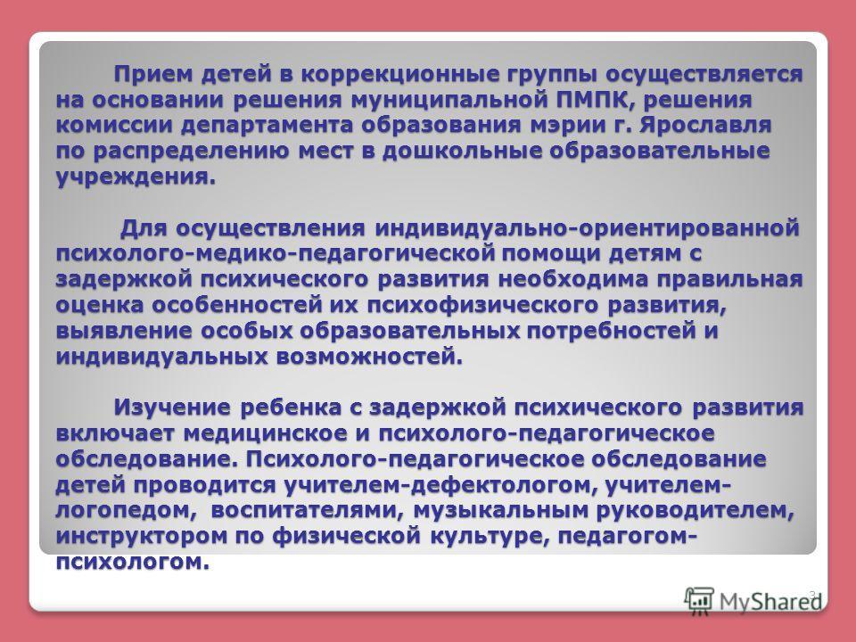 Прием детей в коррекционные группы осуществляется на основании решения муниципальной ПМПК, решения комиссии департамента образования мэрии г. Ярославля по распределению мест в дошкольные образовательные учреждения. Для осуществления индивидуально-ори