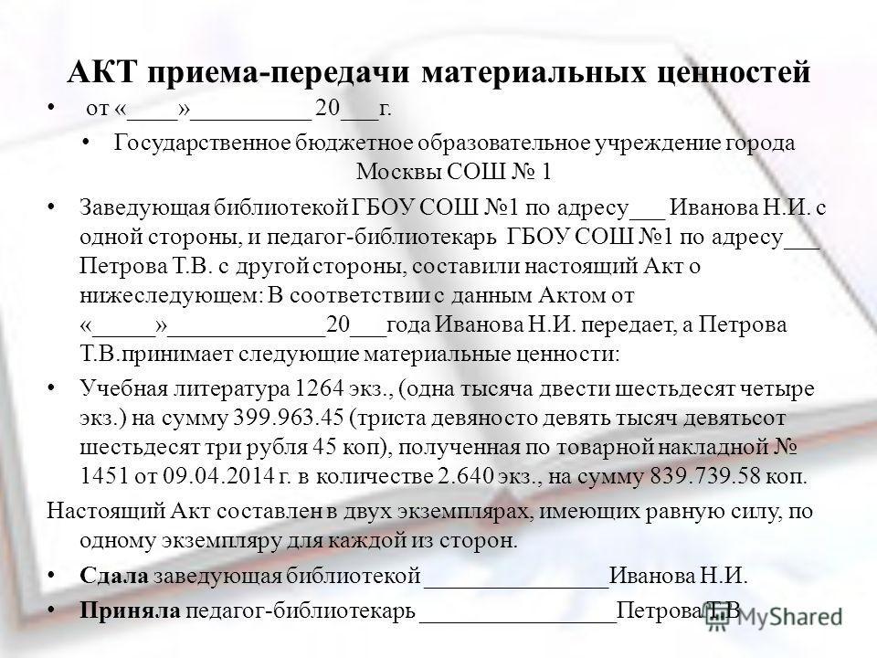 АКТ приема-передачи материальных ценностей от «____»__________ 20___г. Государственное бюджетное образовательное учреждение города Москвы СОШ 1 Заведующая библиотекой ГБОУ СОШ 1 по адресу___ Иванова Н.И. с одной стороны, и педагог-библиотекарь ГБОУ С