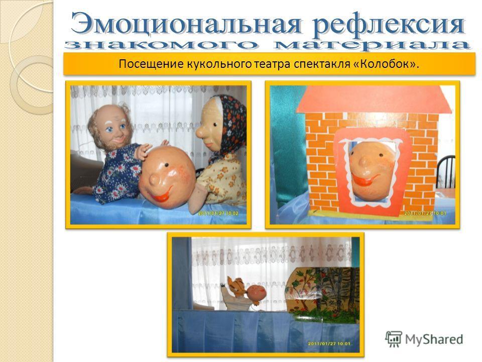 Посещение кукольного театра спектакля «Колобок».