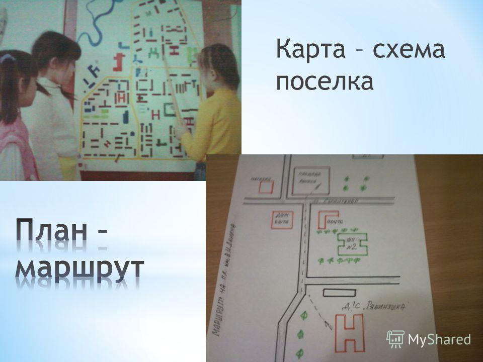 Карта – схема поселка