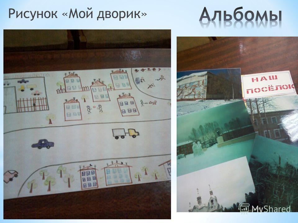 Рисунок «Мой дворик»