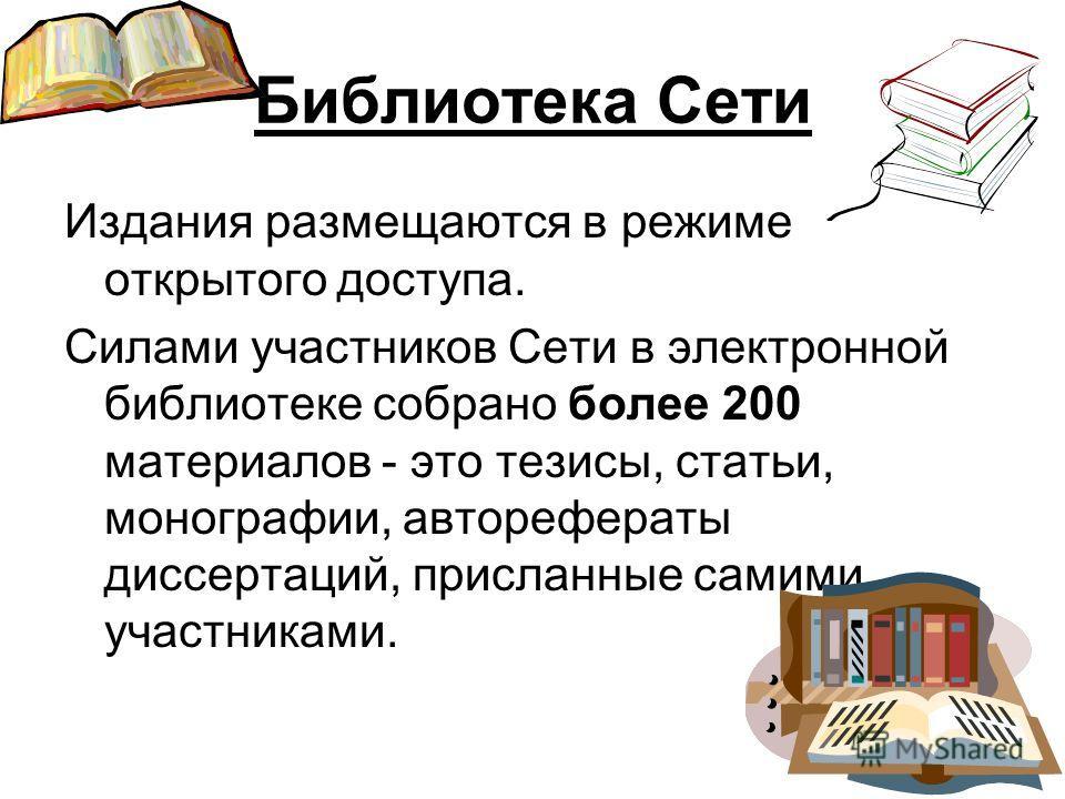 Библиотека Сети Издания размещаются в режиме открытого доступа. Силами участников Сети в электронной библиотеке собрано более 200 материалов - это тезисы, статьи, монографии, авторефераты диссертаций, присланные самими участниками.