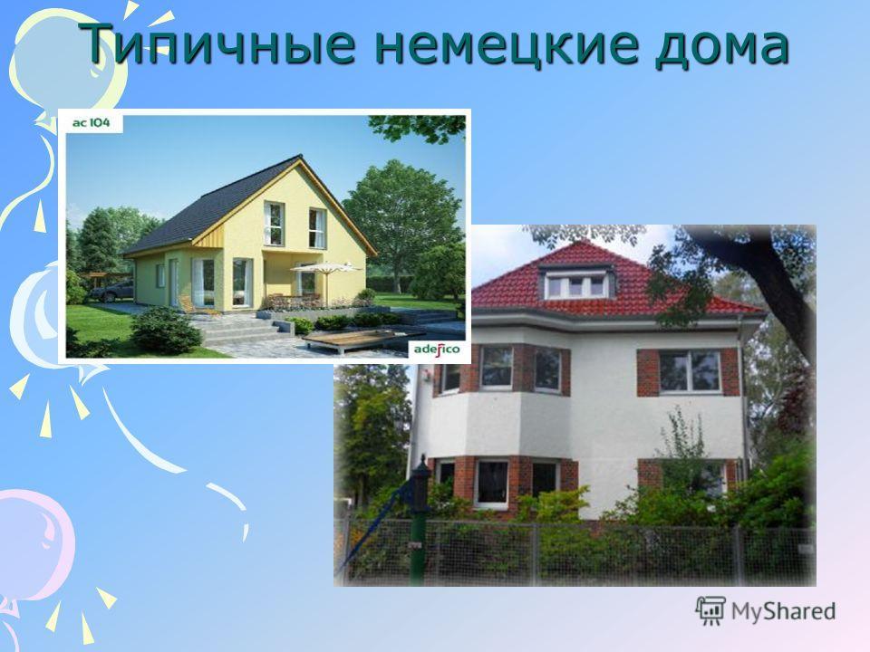 Типичные немецкие дома