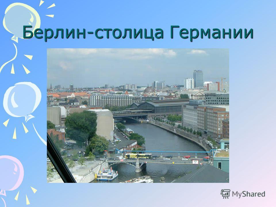 Берлин-столица Германии