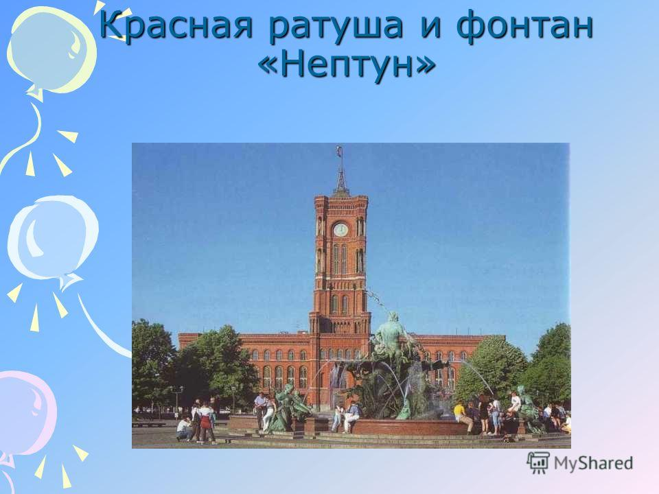 Красная ратуша и фонтан «Нептун»
