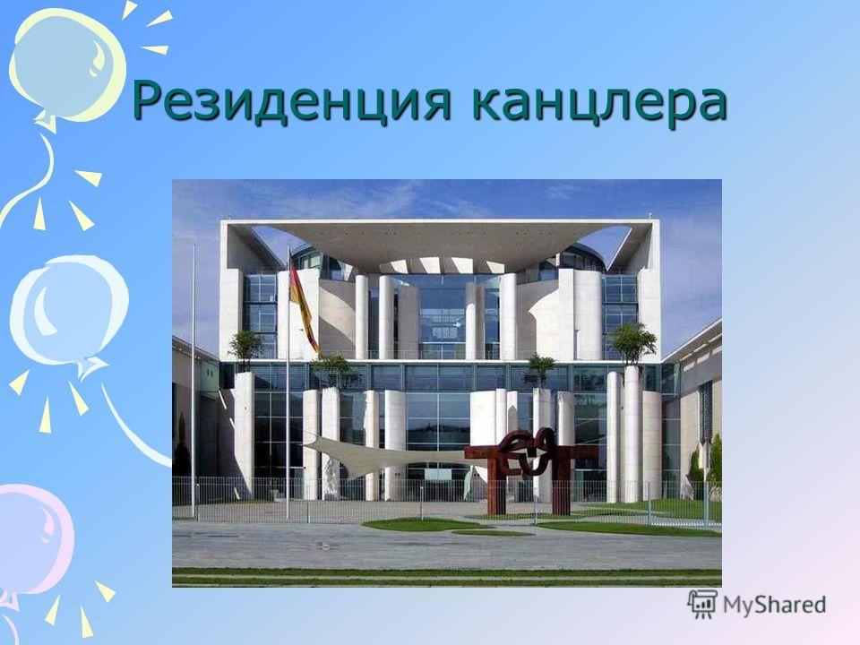 Резиденция канцлера