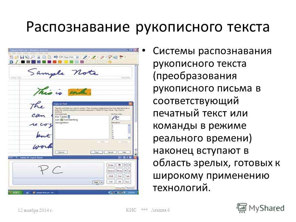 Системы оптического распознавания символов Программы OCR (Optical Character Recognition, Оптического Распознавания Символов) анализируют графические файлы (например, полученные со сканера), распознают содержащийся в них текст, и представляют в виде о