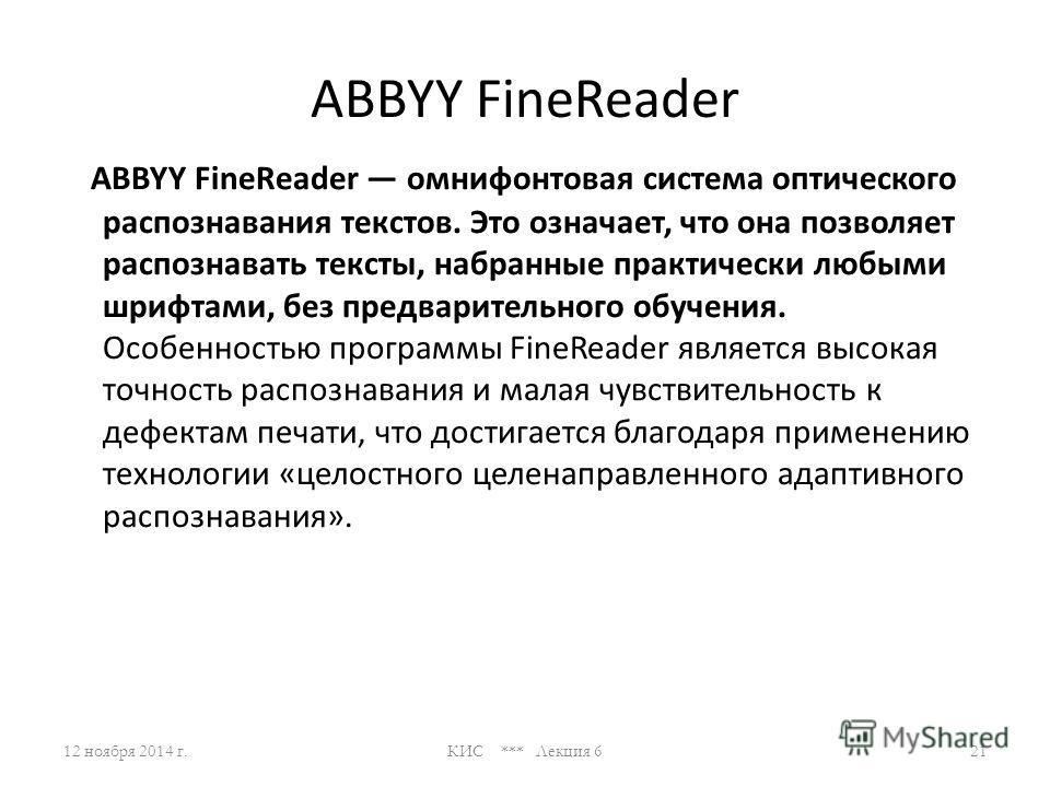 OCR-системы В России рынок программных продуктов распознавания символов представлен в основном несколькими продуктами. В основном это семейство FineReader от компании ABBYY (коммерческий программный продукт), и группа продуктов Cuneiform [kju:niifo:m