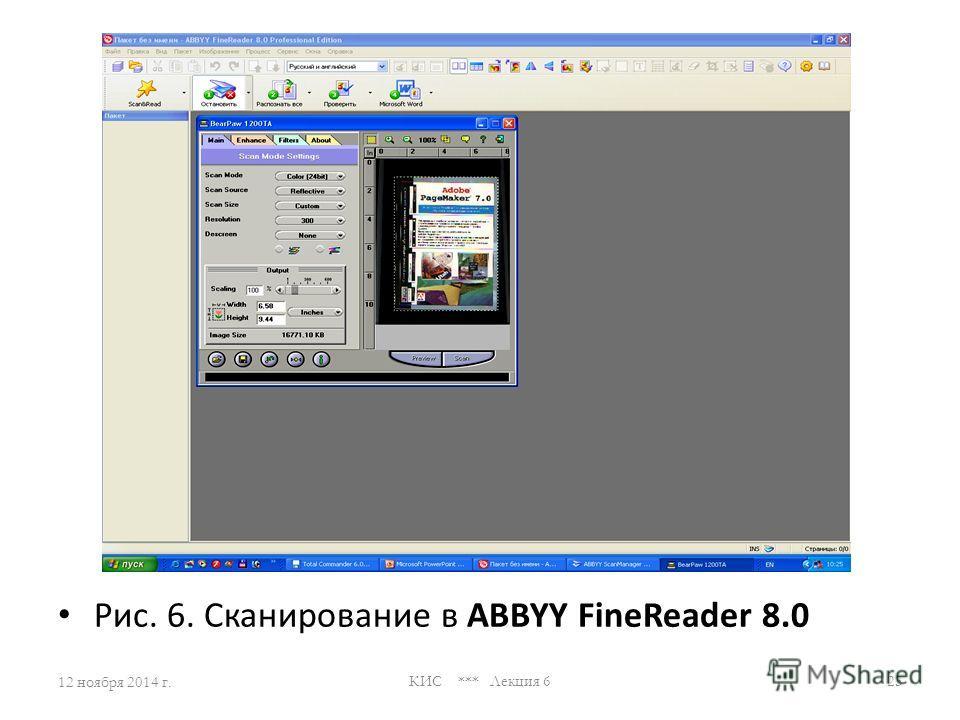 OCR-системы Процесс ввода документа в компьютер можно подразделить на два этапа: 1.Сканирование. На первом этапе сканер играет роль «глаза» Вашего компьютера: «просматривает» изображение и передает его компьютеру. При этом полученное изображение явля