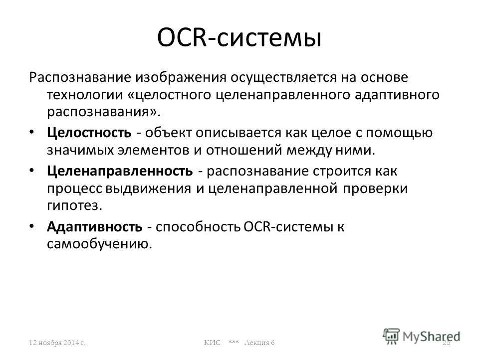 OCR-системы 2.Распознавание. Обработка изображения OCR-системой. Остановимся на втором шаге более подробно. Обработка изображения системой FineReader включает в себя анализ графического изображения, переданного сканером, и распознавание каждого симво