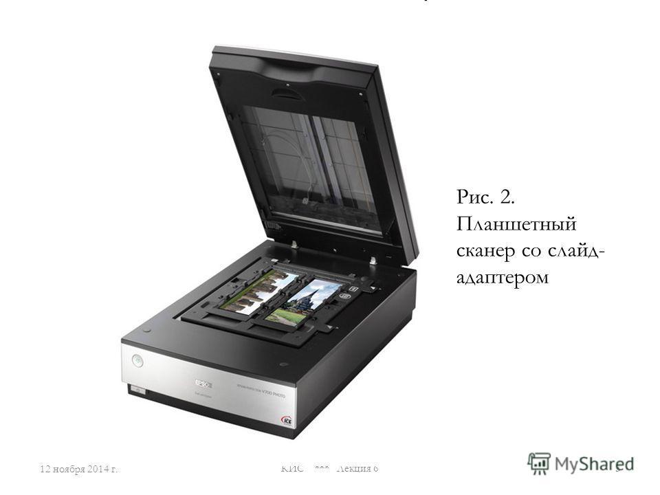 Обзор цифровой обработки изображений Цифровая обработка изображений может быть сделана с помощью сканера или цифровой камеры и систем оптического распознавания символов (OCR-систем). Ска́нер (англ. scanner) устройство, которое, анализируя какой-либо