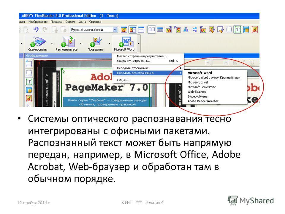 ABBYY FineReader С помощью ABBYY FineReader Рукопись вы можете обрабатывать даже не машиночитаемые формы (так называемые гибкие формы). Это возможно благодаря уникальной технологии FlexiForm, реализованной в FineReader Рукопись. 12 ноября 2014 г.КИС