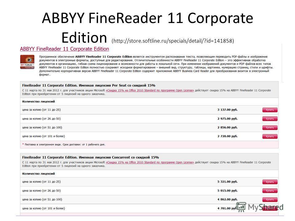 ABBYY FineReader Professional Edition 8.0 Профессиональная версия Вы можете отредактировать распознанный текст при просмотре вашего исходного текста. Встроенная программа поиска опечаток проверит текст. Версия поддерживает пакетную обработку документ