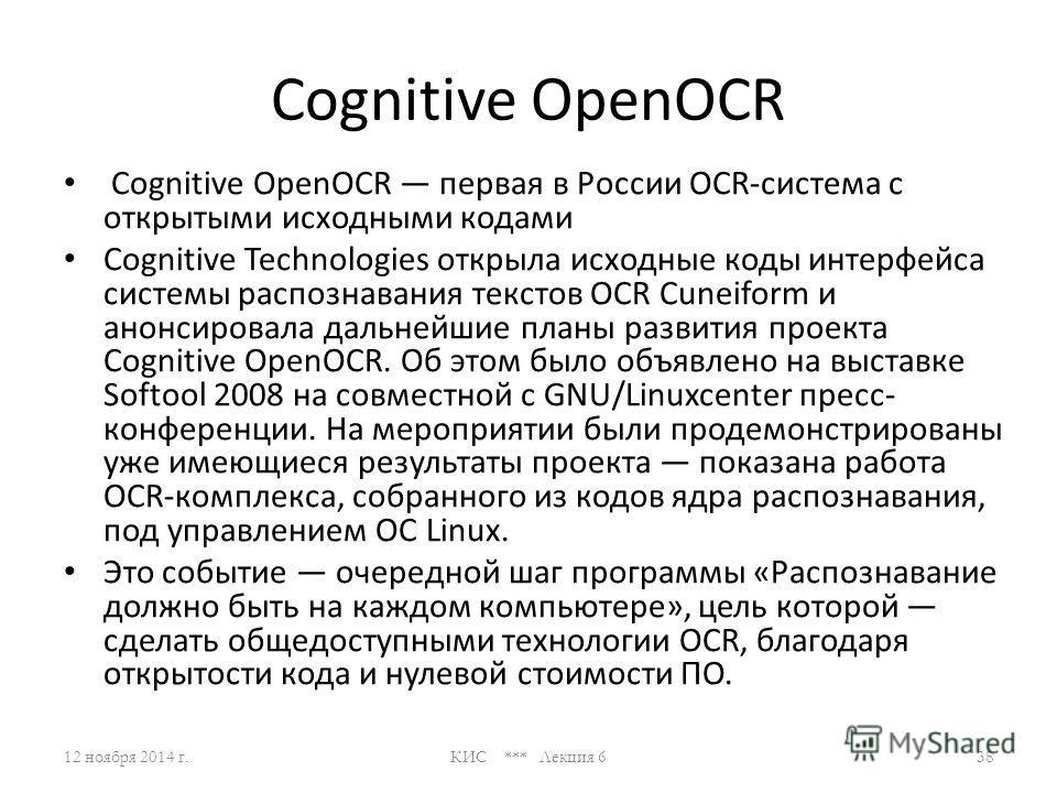 OCR-системы с открытыми исходными кодами 12 ноября 2014 г.КИС *** Лекция 637