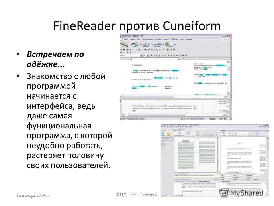 FineReader против Cuneiform На ринг! В сегодняшнем противостоянии будут участвовать последняя на данный момент Windows-версия CuneiForm 12, доступная на сайте разработчиков (33 Мбайт, OpenSource), а также лицензионная версия ABBY FineReader 9.0 Profe