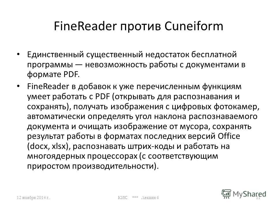 FineReader против Cuneiform...и по уму Обычно по уму провожают, но в нашем случае умом будут считаться заявленные характеристики испытуемых программ. В этом раунде победу, как ни крути, придётся отдать FineReader планомерно развиваясь на протяжении п