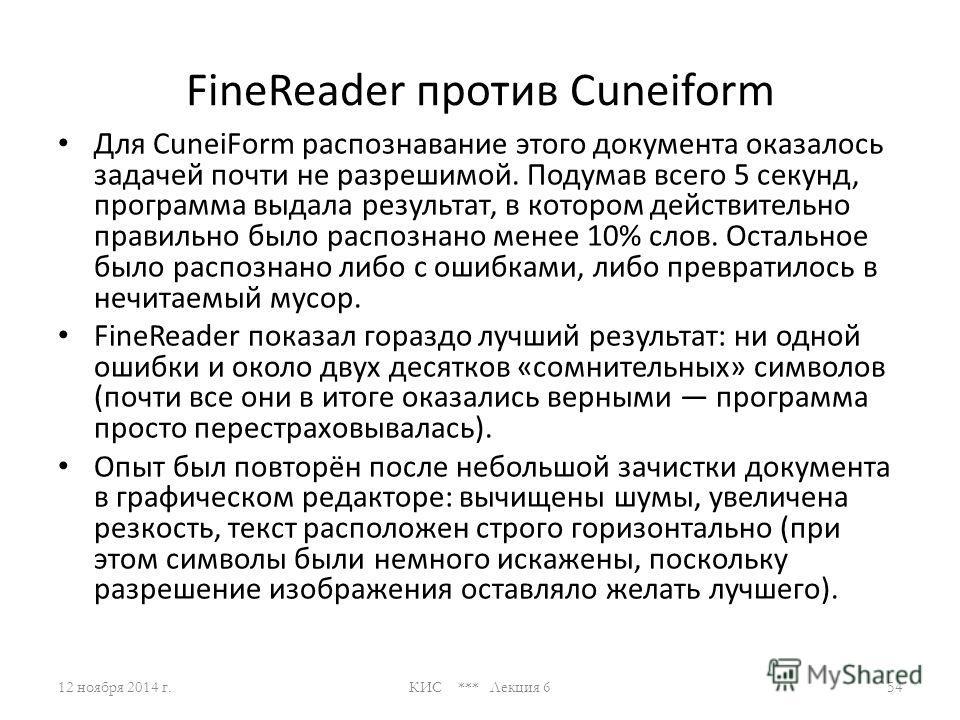 12 ноября 2014 г. 53КИС *** Лекция 6 FineReader против Cuneiform