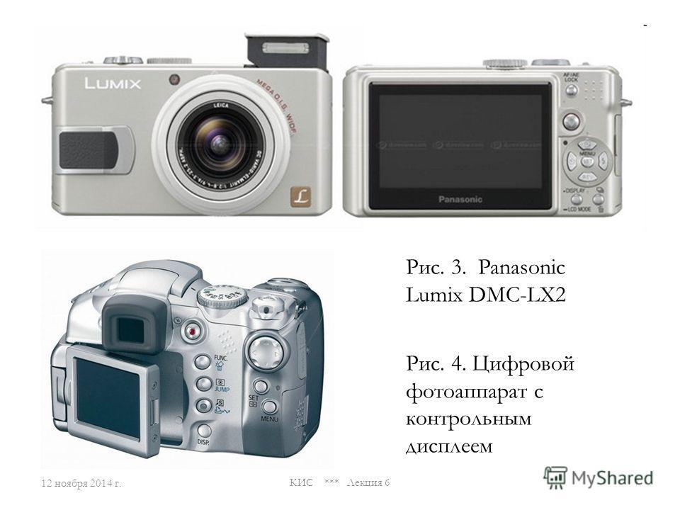 Получение изображения цифровой камерой Сканирование самый распространенный, но не единственный способ получения изображений в цифровом виде. Вместо сканера можно использовать цифровые камеры, которые позволяют снятые на них изображения открывать сраз