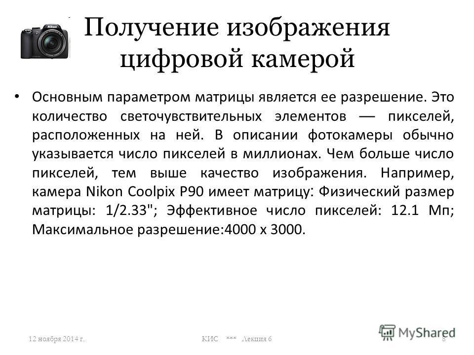12 ноября 2014 г. 7КИС *** Лекция 6 Рис. 3. Panasonic Lumix DMC-LX2 Рис. 4. Цифровой фотоаппарат с контрольным дисплеем
