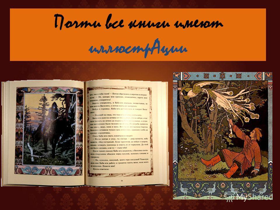 Почти все книги имеют иллюстр Ации